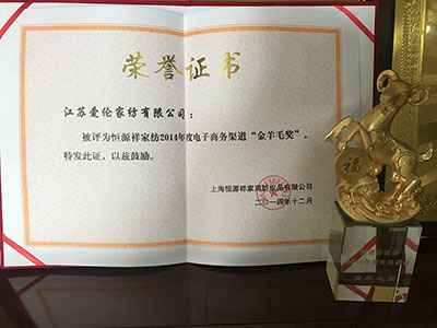 2014年金羊毛奖